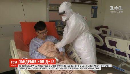 Перший спалах коронавірусу у Китаї, ймовірно, був ще торік у серпні - науковці