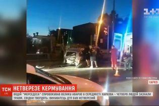 """Водій """"Мерседеса"""" спровокував велику аварію у середмісті Харкова - четверо людей зазнали травм"""