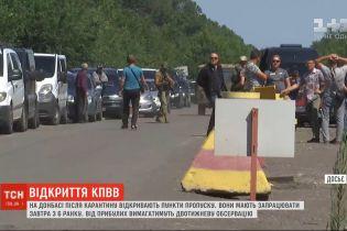 На Донбассе открывают пункты пропуска: какие условия пересечения