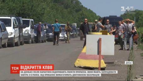 На Донбасі відкривають пункти пропуску: які умови перетину