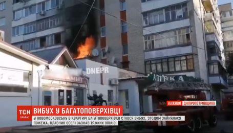 У Новомосковську стався вибух у квартирі багатоповерхівки - власник оселі у вкрай тяжкому стані