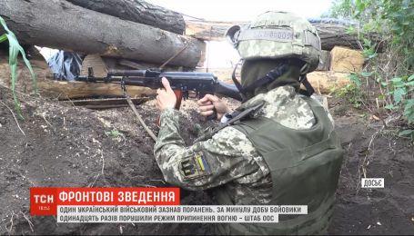 За прошедшие сутки боевики 11 раз нарушили режим прекращения огня - один украинский военный ранен