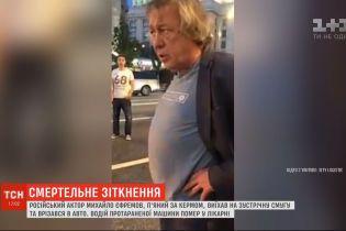 Російський актор Михайло Єфремов спричинив масштабну аварію в центрі Москви