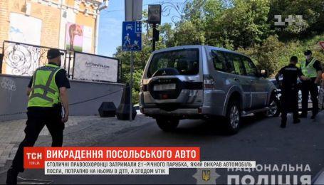 В Киеве задержали 21-летнего парня, который угнал автомобиль посла и попал на нем в аварию