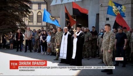 Біля міськради Дніпра замайорів червоно-чорний прапор, який наступного дня зняли комунальники