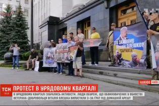 Активисты требуют, чтобы суд вернул в СИЗО подозреваемых в убийстве Виталия Олешко