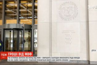 МВФ вирішує, чи отримає Україна 5 мільярдів доларів