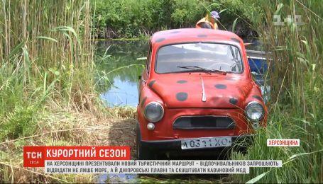 Кавуновий мед та дніпровські плавні: у Херсонській області презентували новий туристичний маршрут