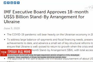 5 мільярдів доларів протягом півтора року отримає Україна від МВФ