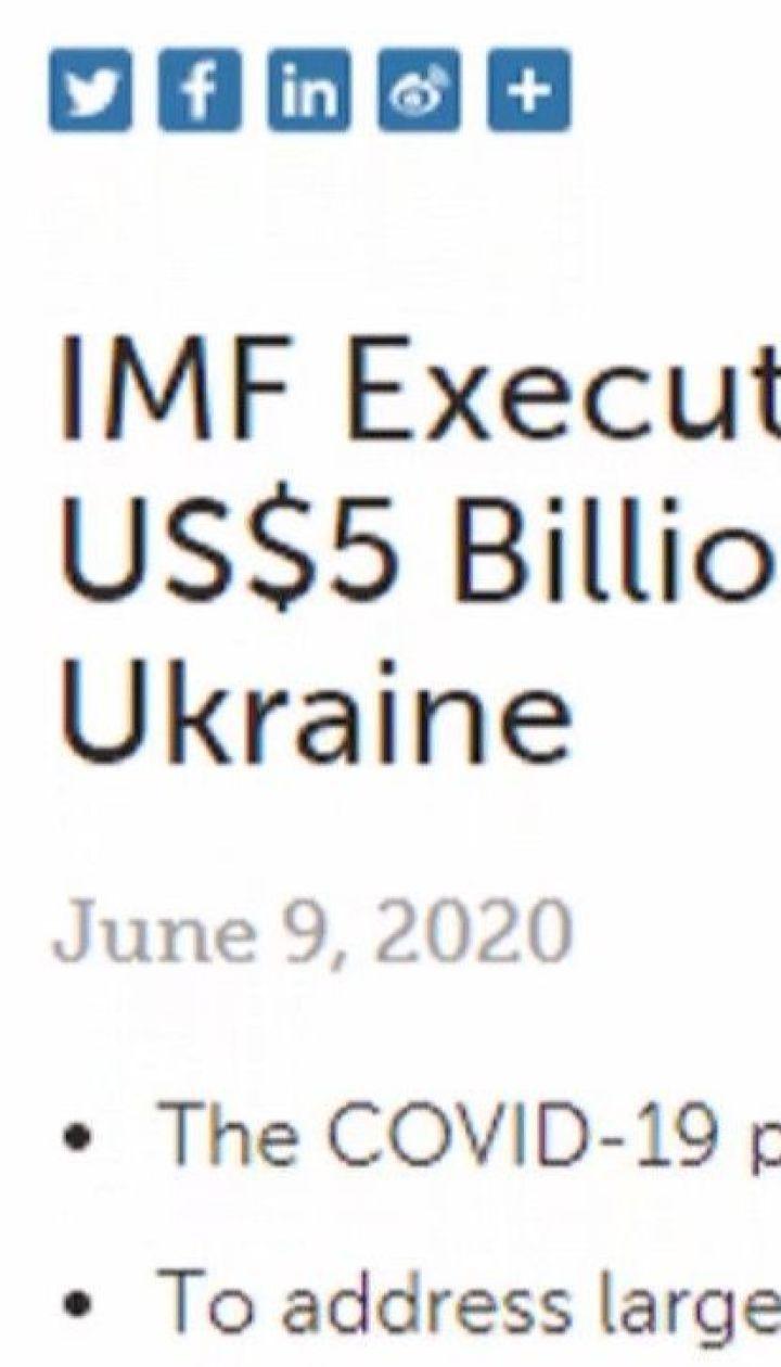 5 миллиардов долларов в течение полутора лет получит Украина от МВФ