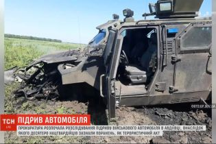 Прокуратура начала расследование подрыва военного автомобиля в Авдеевке