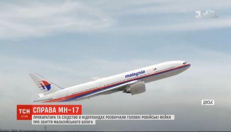 Справа МН17: прокурори та слідство у Нідерландах розвінчали головні російські фейки про трагедію