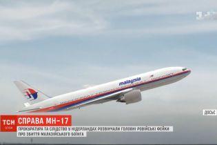 Дело МН17: прокуроры и следствие в Нидерландах развенчали главные российские фейки о трагедии