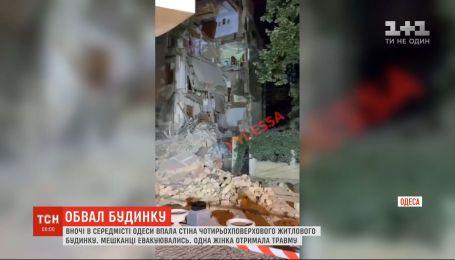 У середмісті Одеси впала стіна чотириповерхового житлового будинку