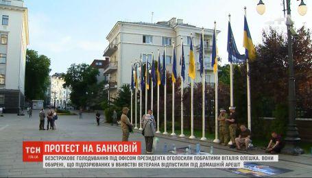 Бессрочную голодовку под Офисом президента объявили собратья Виталия Олешко