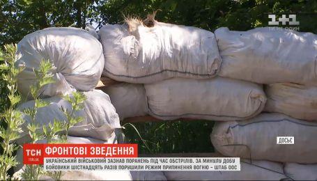 За сутки боевики 16 раз нарушили режим прекращения огня - штаб ООС