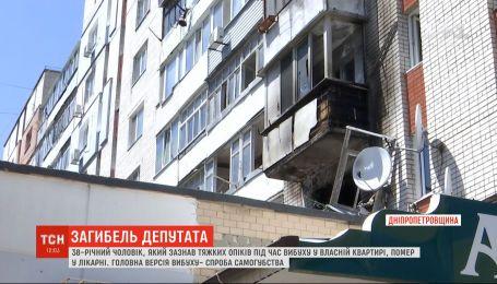 В больнице умер мужчина, который пострадал во время взрыва в Новомосковске
