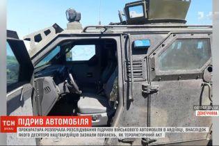 Дело о подрыве автомобиля с военными начали расследовать в прокуратуре