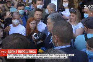 Петро Порошенко прийшов до ДБР, але допит не відбувся