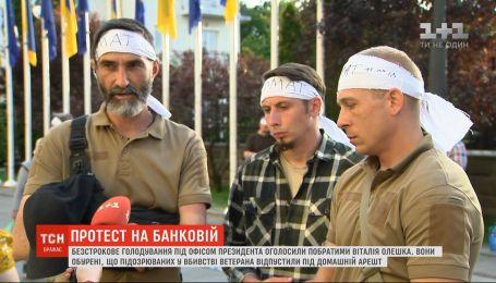 Пятеро братьев убитого добровольца Олешко объявили бессрочную голодовку под ОП