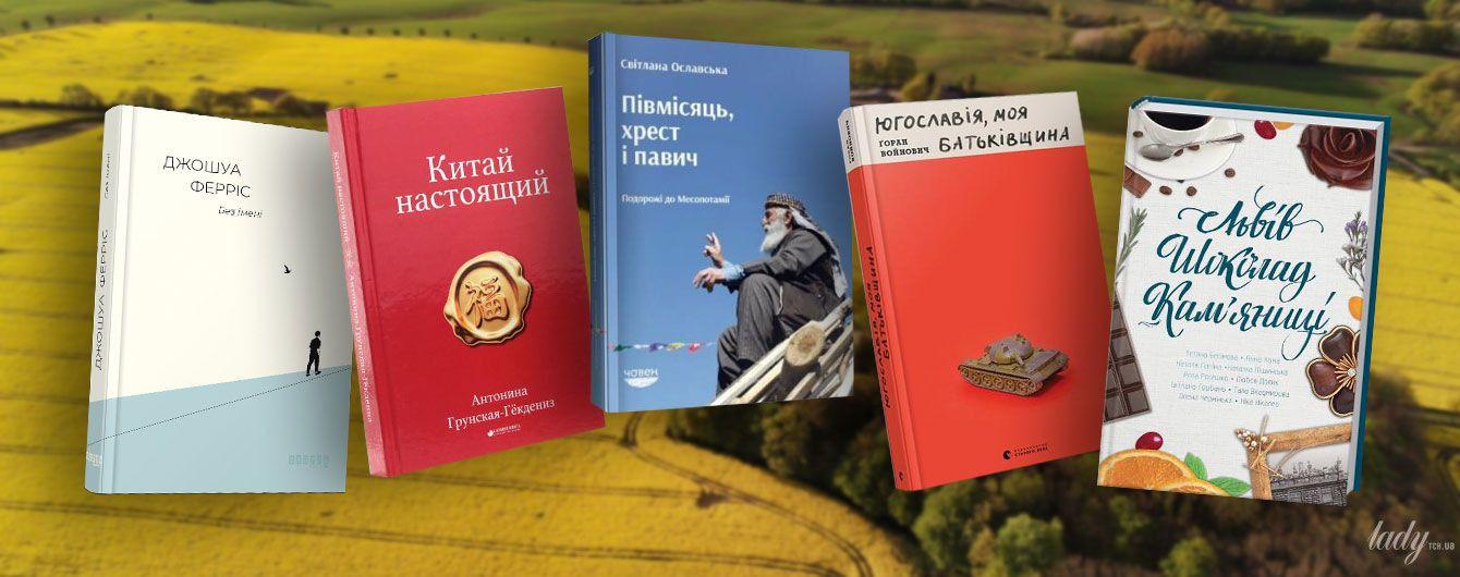 Від Стамбула до Львова - 5 книжок, які допоможуть після карантину
