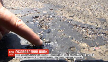 В Одесі через різке підвищення температури та неякісний ремонт плавляться дороги