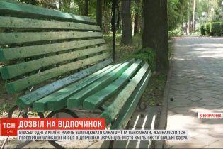 Не работают, но готовятся: почему многие санатории в Украине не смогли открыться после карантина
