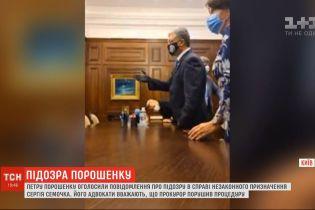 Петру Порошенко объявили подозрение о давлении на должностное лицо