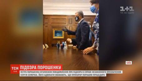 Петру Порошенку оголосили підозру про тиск на посадову особу