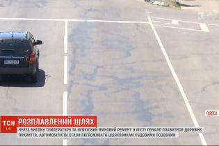 Липкі дороги: в Одесі через спеку та неякісний ремонт поплавилося дорожнє покриття