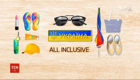 "ТСН покажет спецпроект ""Украина All inclusive"""