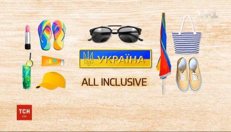 "ТСН покаже спецпроєкт ""Україна All inclusive"""