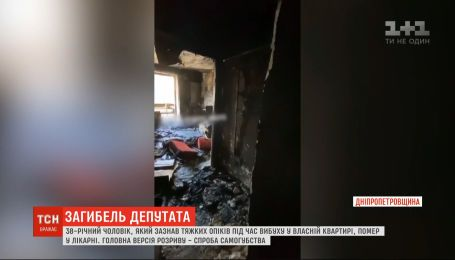 У лікарні помер господар квартири, яка напередодні вибухнула в Новомосковську