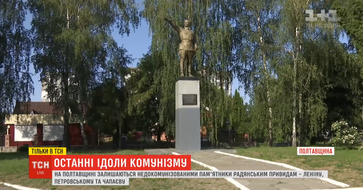 Памятники идолам коммунизма: как Полтавская область пытается перехитрить закон о декоммунизации