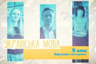 9 класс. Украинский язык. Орфография (повторение). 10 неделя, чт