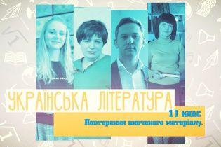 11 класс. Украинская литература. Повторение изученного материала. 10 неделя, чт