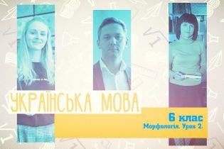6 класс. Украинский язык. Морфология. Урок 2. 10 неделя, чт