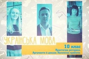 10 класс. Украинский язык. Практическая риторика. Аргументы и доказательства. Полемические приемы. 10 неделя, чт