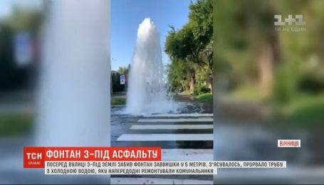 У Вінниці з-під асфальту забив п'ятиметровий фонтан