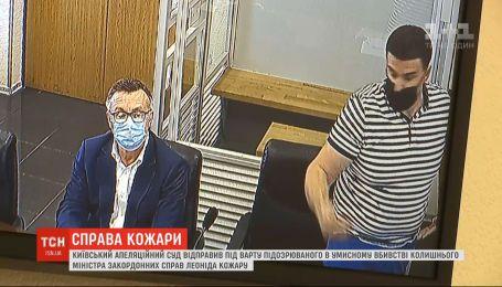 Суд до 14 миллионов увеличил сумму залога для Леонида Кожары