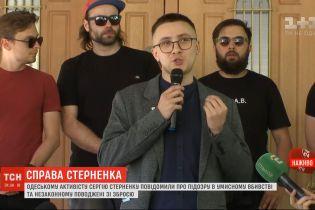 Активисту Сергею Стерненку официально сообщили о подозрении по двум статьям