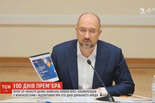 Шмигаль відзвітував про 100 днів діяльності уряду