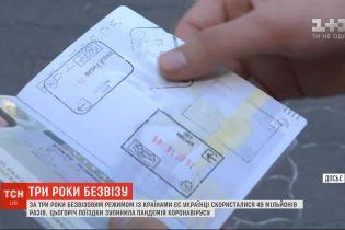 За три года безвиза украинцы осуществили 49 миллионов поездок в Европу
