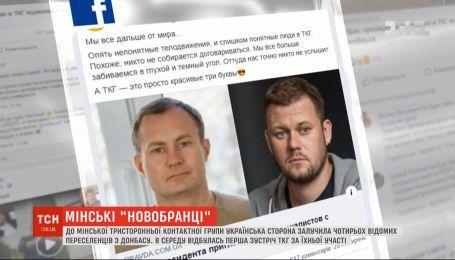 В Минске завершилась встреча ТКГ, в которой впервые приняли участие четверо беженцев из Донбасса