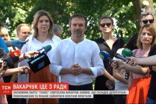 Вакарчук заявил, что слагает депутатские полномочия и планирует заняться образовательным проектом