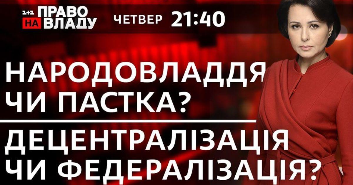 """Законопроект о всеукраинском референдуме и реформа децентрализации - тема сегодняшнего ток-шоу """"Право на владу"""""""