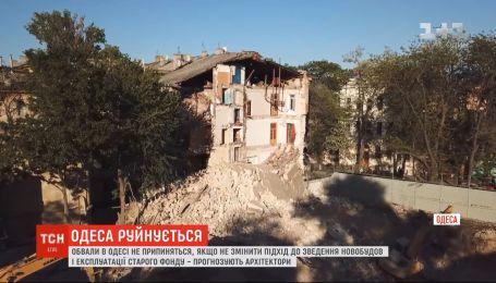 Обвалы в Одессе не прекратятся, если не изменить подход к возведению новостроев - архитекторы
