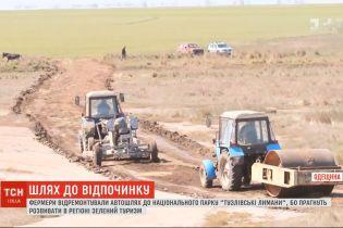 """Фермери відремонтували автошлях до національного парку """"Тузловські лимани"""""""