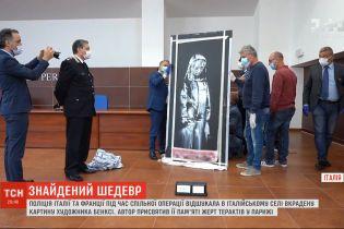 Итальянская и французская полиции разыскали похищенную работу знаменитого художника Бэнкси