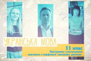 11 класс. Украинский язык. Повторение и обобщение изученного по морфологии (числительное, глагол). 10 неделя, пт